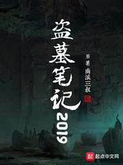 盗墓笔记2019